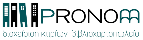 Pronom.gr